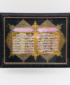 Habeebat_Open_Quran_Wall_Art