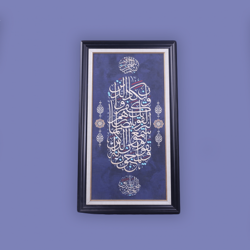 Habeebat Altafasil_Arabic_Inscription_Frame